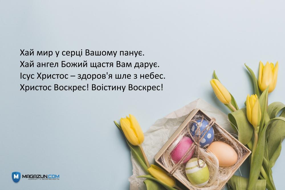 Вітаємо хзі святом Пасхи