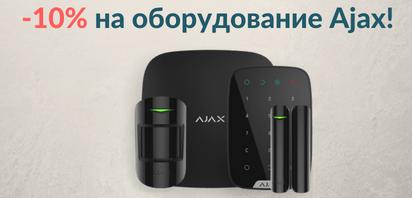 -10% на оборудование Ajax