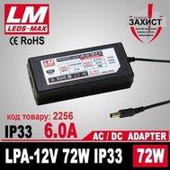 Фото блока питания Leds-Max LPA-IP33 12V 72W/6.0 A