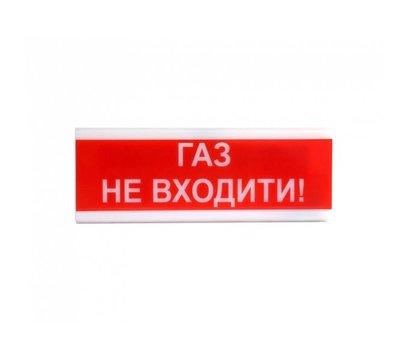 Фото оповещателя Тирас ОСЗ-3 ГАЗ НЕ ВХОДИТИ!