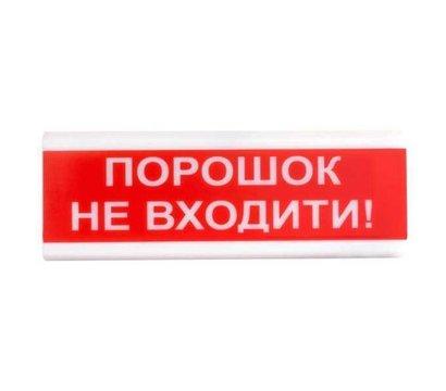 """Фото оповещателя Тирас ОСЗ-5 """"Порошок Не входити!"""""""