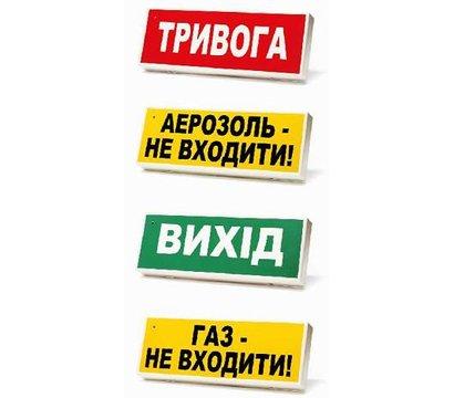 """Фото оповещателя Alay """"Табло ПЗ-12/24"""""""